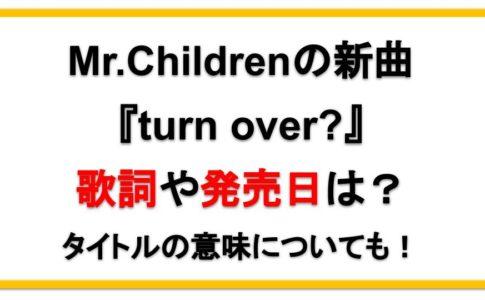【新曲】ミスチルturnover?の歌詞や発売日はいつ?タイトルの意味についても!