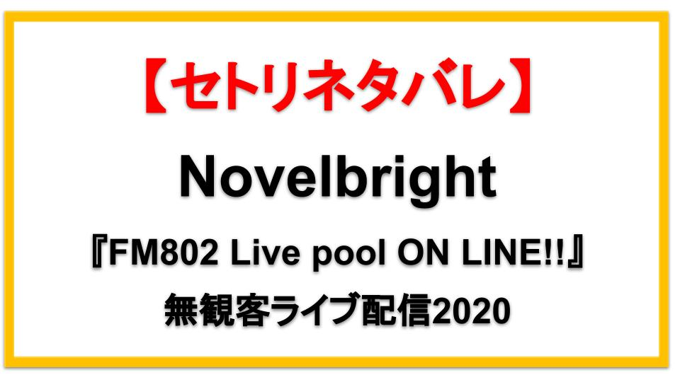【FM802】Novelbright無観客配信ライブ2020セトリネタバレ!感想レポも!