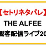 【8/24】THE ALFEE無観客配信ライブ2020セトリネタバレ!感想レポも!