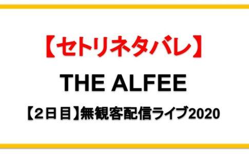 【8/25】THE ALFEE無観客配信ライブ2020セトリネタバレ!感想レポも!
