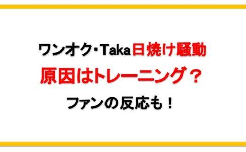 ワンオク・Taka日焼けの理由(原因)はトレーニング?ファンの反応は?