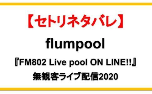 【FM802】flumpool無観客配信ライブ2020セトリネタバレ!感想レポも!