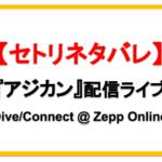 【9/8】アジカン配信ライブ2020セトリネタバレ!感想レポも!