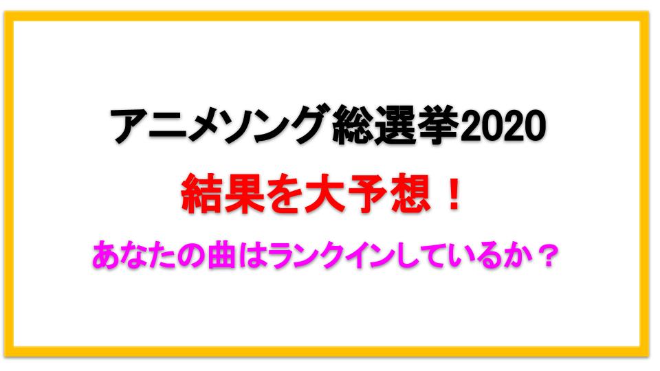 アニメソング総選挙2020結果は?1位は紅蓮華か?ツイッターのランキング予想も!