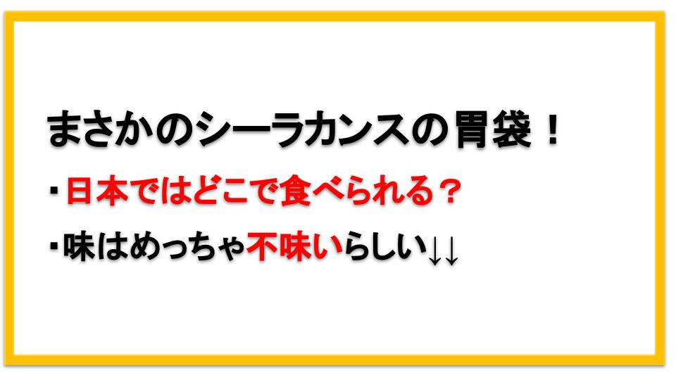 シーラカンスの胃袋で台湾料理じゃなかった!日本はどこで食べられる?味や食べ方は?