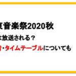 テレ東音楽祭2020秋・福岡で放送はある?出演者やタイムテーブルは?
