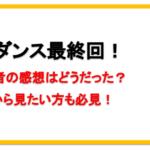 デカダンス最終回(第12話)の感想・評価は?あらすじネタバレも!
