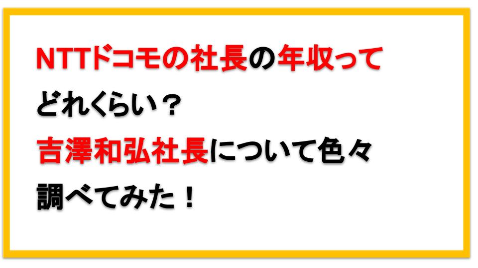 ドコモ社長の年収は?吉澤和弘社長の経歴や高校大学についても!