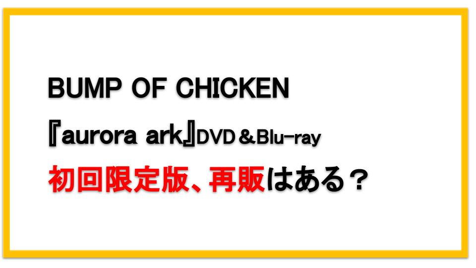 BUMP OF CHICKEN『aurora ark』初回限定版再販はある?即日売り切れ!