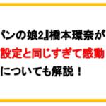 ルパンの娘2(続編)・橋本環奈の役柄は?原作とキャラがお似合いすぎる件!