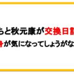 平手友梨奈と秋元康の交換日記の内容(中身)は?RADWINPSの野田洋次郎も関係?