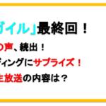 俺ガイル3期アニメ最終回(第12話)の感想は?あらすじネタバレも!
