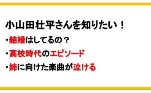 小山田壮平は清水美和子と結婚してる?高校はどこ?経歴や姉についても!