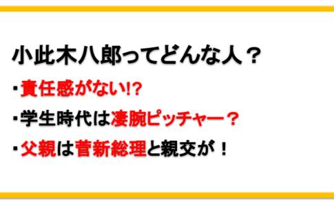 小此木八郎の評判は?経歴(学歴)や家族構成(妻・娘・父)まとめ!