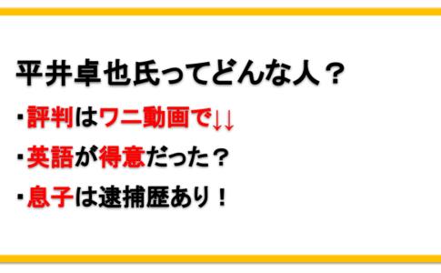 平井卓也はワニで評判ガタ落ち?経歴や学歴、息子や娘についても!