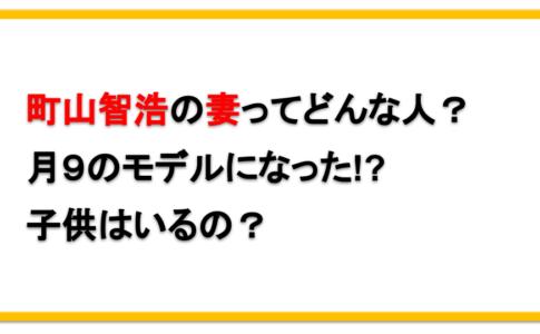 町山智浩の妻(嫁)はどんな人?月9のモデル!?子供はいるの?