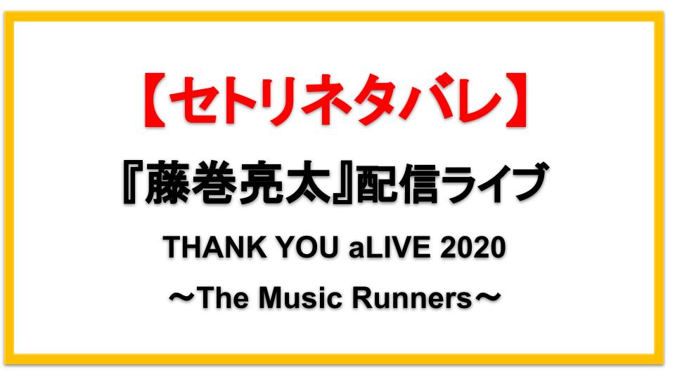 【9/3】藤巻亮太配信ライブ2020セトリネタバレ!感想レポも!