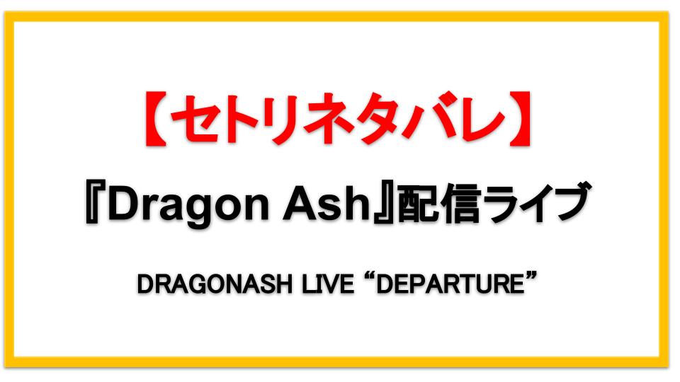 【9/4】Dragon Ash配信ライブ2020セトリネタバレ!感想レポも!