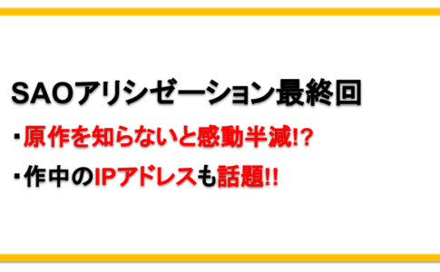 SAOアリシゼーション最終回(第23話)あらすじネタバレと感想まとめ!