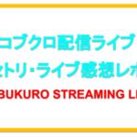 【103】コブクロ配信ライブ2020セトリネタバレ!感想レポも!