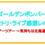 ゴールデンボンバー【エアーツアー】セトリネタバレ!感想レポも!