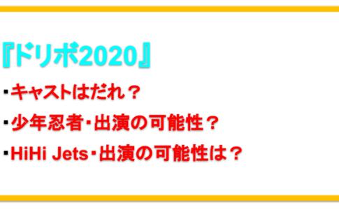 ドリボ2020出演者(キャスト)まとめ!忍者やハイハイ出演の可能性は?