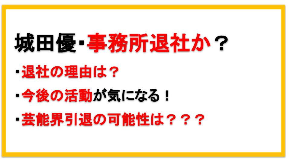 城田優事務所退社(引退)か?理由や今後の活動について!