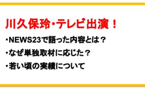 川久保玲news23のインタビュー内容(動画)とは?若い頃についても!