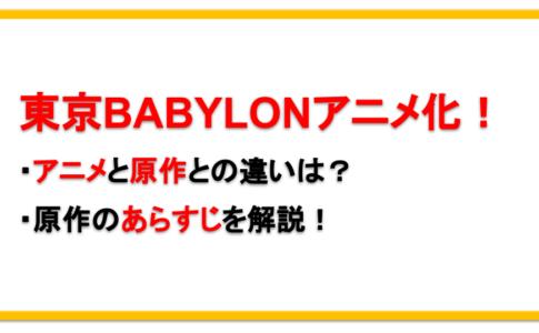 東京バビロンアニメと原作の違いは?あらすじやキャストについても!