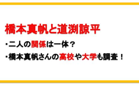 橋本真帆と道渕諒平の関係は?高校や大学も調査!