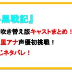 羅小黒戦記・日本語吹き替え版キャスト声優まとめ!あらすじネタバレも!