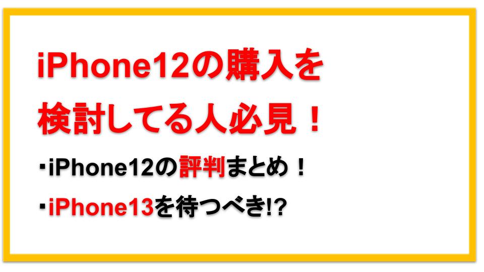 iPhone12は買わない方がいい?iPhone13を待つべき?評判が悪い一番の理由は?