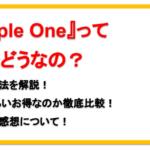 AppleOneの登録方法を解説!どれくらいお得?使ってみた感想・評判について
