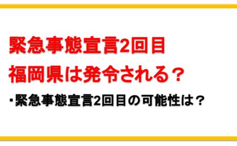 緊急事態宣言2回目・福岡県はある?可能性を予想!