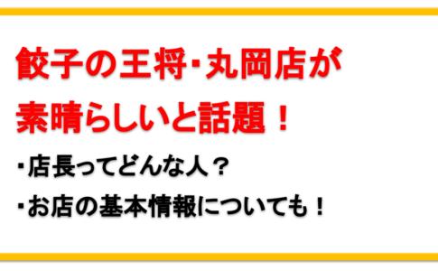 餃子の王将丸岡店の店長・岩谷圭一ってどんな人?お店の場所はどこ?