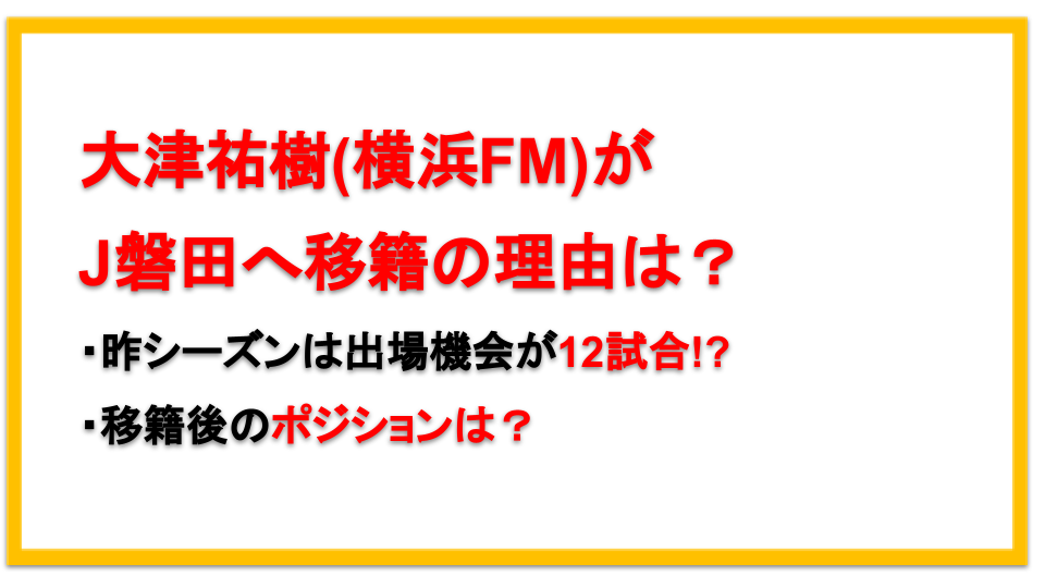 大津祐樹の移籍(横浜FM→J磐田)はなぜ?理由や移籍後のポジションについても!