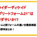 仮面ライダーディケイドのコンプリートフォーム21とは?口コミや評判も!