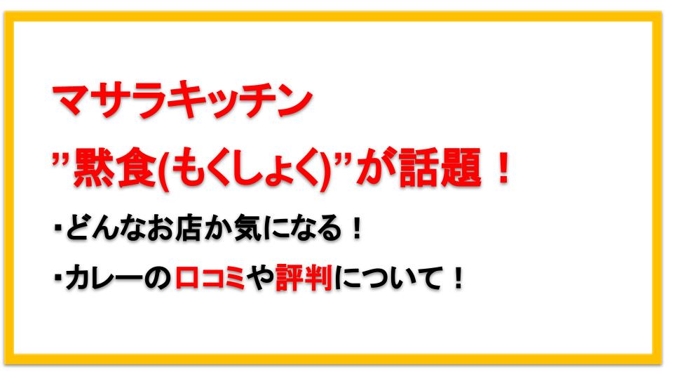 マサラキッチン(黙食)の場所は福岡のどこ?口コミや評判についても!