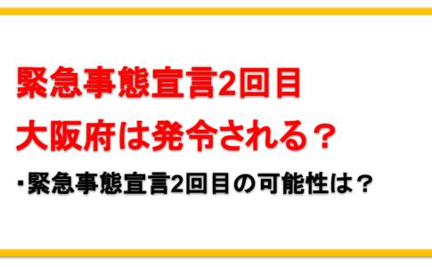 緊急事態宣言2回目・大阪府はある?可能性を予想!
