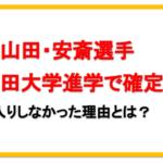 青森山田・安斎楓馬の進路は早稲田大学確定!プロ入りしない理由は?