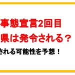 緊急事態宣言2回目・愛知県はある?可能性を予想!