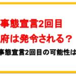 緊急事態宣言2回目・京都府はある?可能性を予想!