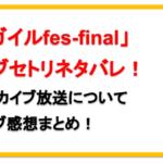 俺ガイルfes-finalライブセトリネタバレ!アーカイブやライブの感想についても!
