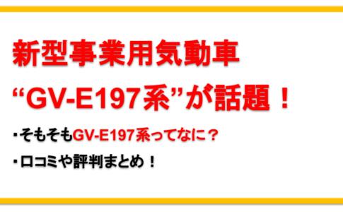 GV-E197系とは?口コミや評判は?201系に似てると話題に!
