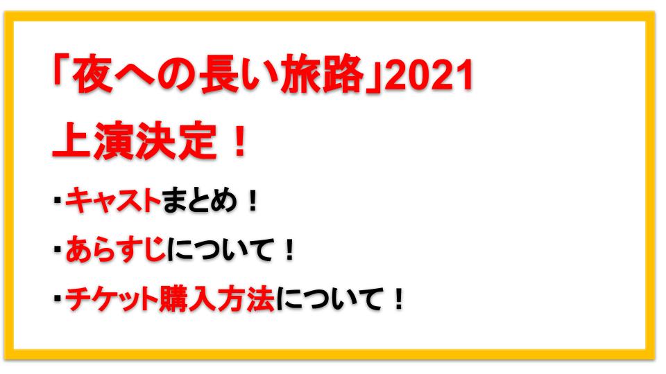 夜への長い旅路(舞台)2021キャストまとめ!チケット購入方法についても!